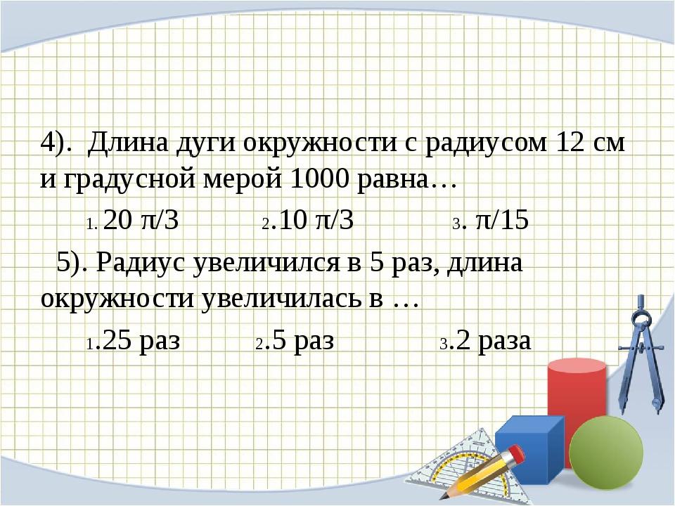 4). Длина дуги окружности с радиусом 12 см и градусной мерой 1000 равна… 1....
