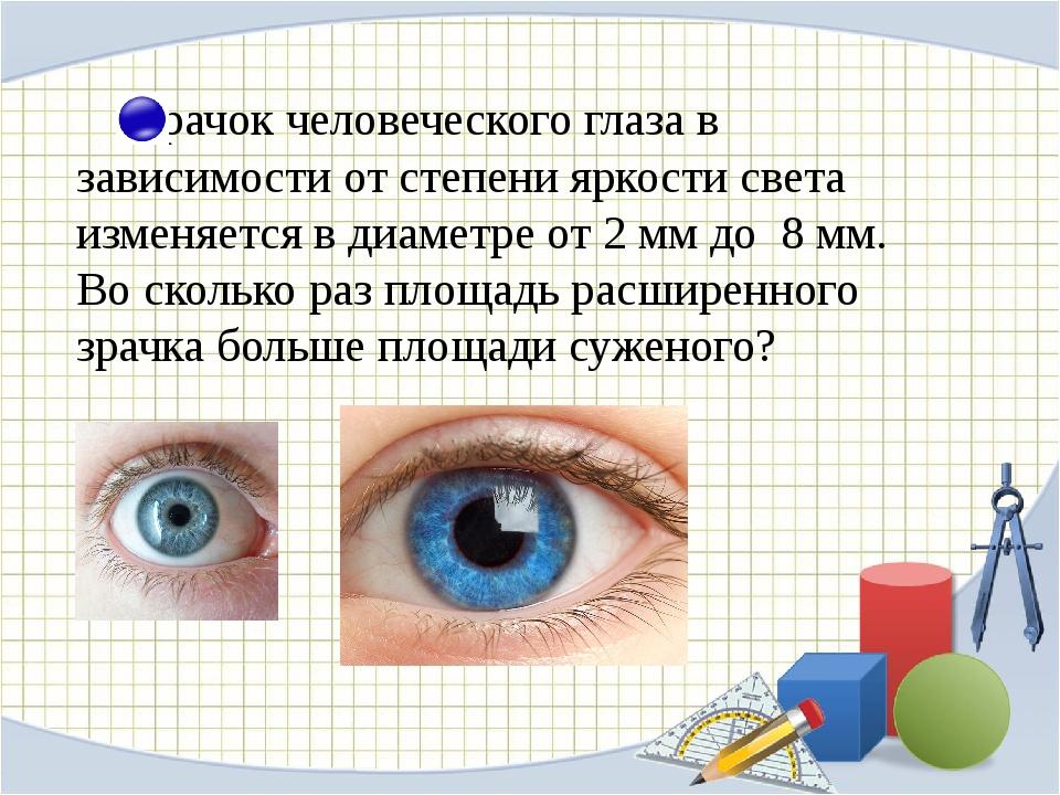 Зрачок человеческого глаза в зависимости от степени яркости света изменяетс...