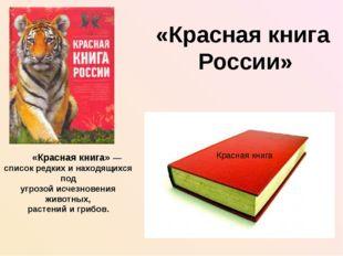 «Красная книга России» «Красная книга»— список редких и находящихся под угр