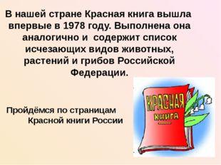 В нашей стране Красная книга вышла впервые в 1978 году. Выполнена она аналоги