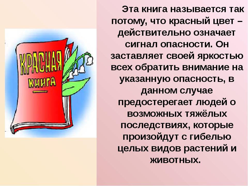 Эта книга называется так потому, что красный цвет – действительно означает с...