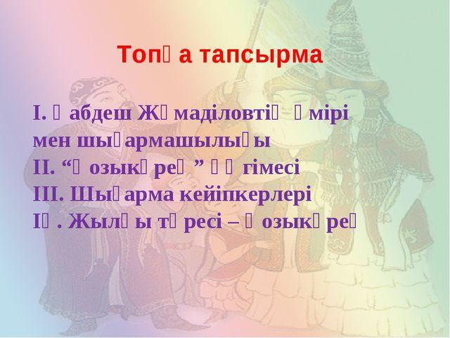 """І. Қабдеш Жұмаділовтің өмірі мен шығармашылығы ІІ. """"Қозыкүрең"""" әңгімесі ІІ..."""