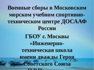Военные сборы в Московском морском учебном спортивно-техническом центре ДОСАА