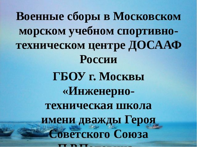 Военные сборы в Московском морском учебном спортивно-техническом центре ДОСАА...