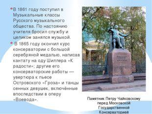 В 1861 году поступил в Музыкальные классы Русского музыкального общества. По