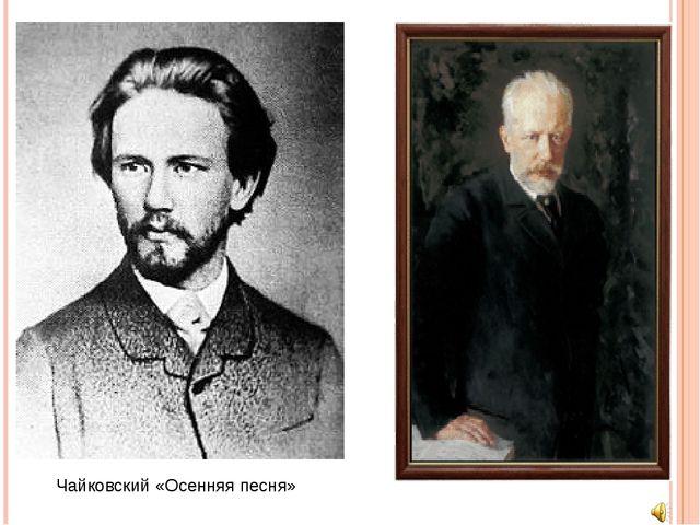 П.И.Чайковский Чайковский «Осенняя песня»