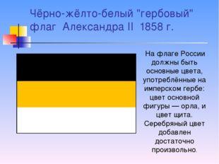 """Чёрно-жёлто-белый """"гербовый"""" флаг Александра II 1858 г. На флаге России должн"""
