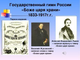 Государственный гимн России «Боже царя храни» 1833-1917г.г. Первое издание Ва