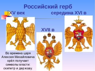 Российский герб XV век середина XVI в XVII в Во времена царя Алексея Михайлов