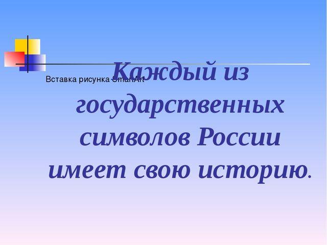 Каждый из государственных символов России имеет свою историю.