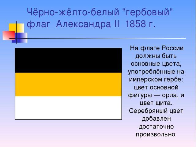 """Чёрно-жёлто-белый """"гербовый"""" флаг Александра II 1858 г. На флаге России должн..."""