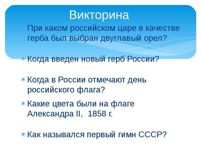 При каком российском царе в качестве герба был выбран двуглавый орел? Когда в...
