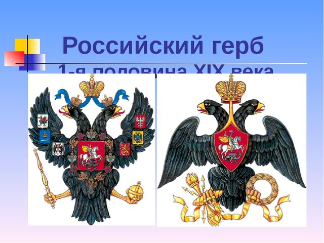Российский герб 1-я половина XIX века