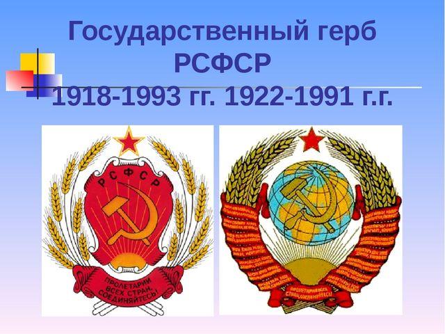 Государственный герб РСФСР 1918-1993 гг. 1922-1991 г.г.