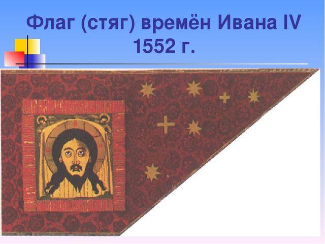 Флаг (стяг) времён Ивана IV 1552 г.