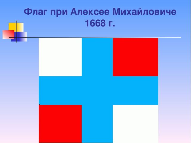 Флаг при Алексее Михайловиче 1668 г.