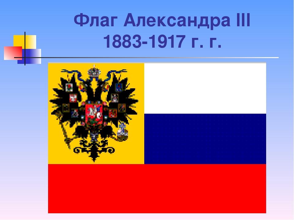 Флаг Александра III 1883-1917 г. г.