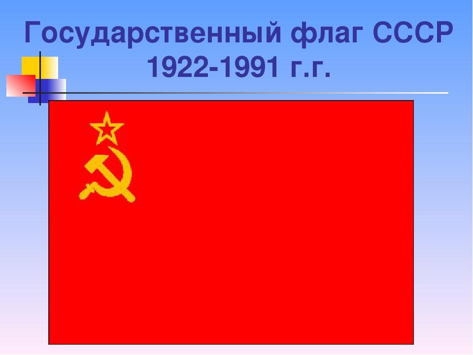 Государственный флаг СССР 1922-1991 г.г.