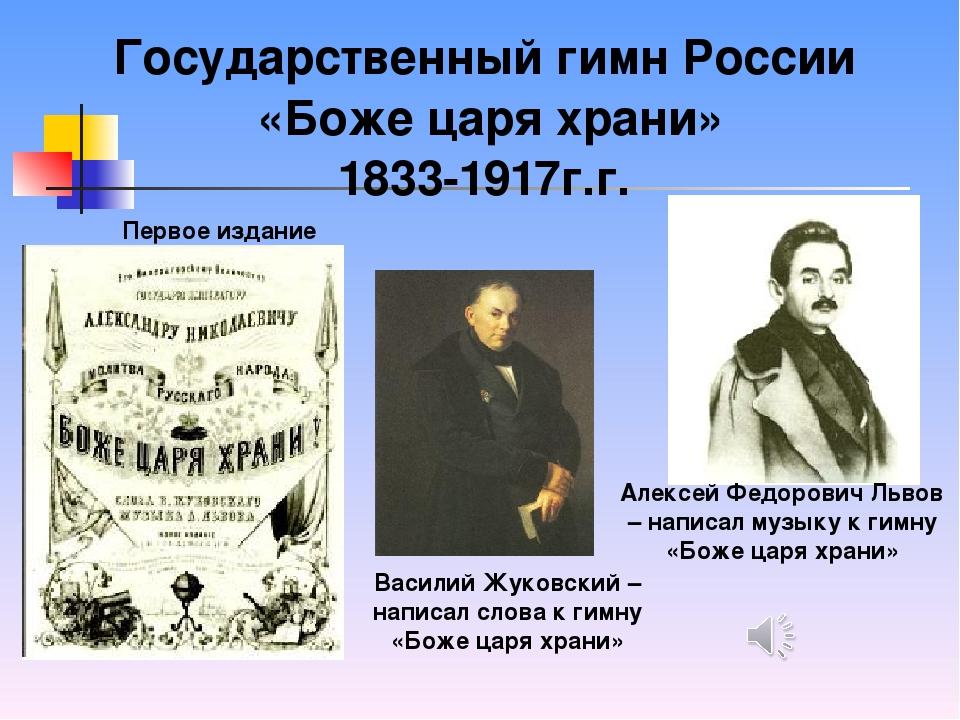 Государственный гимн России «Боже царя храни» 1833-1917г.г. Первое издание Ва...