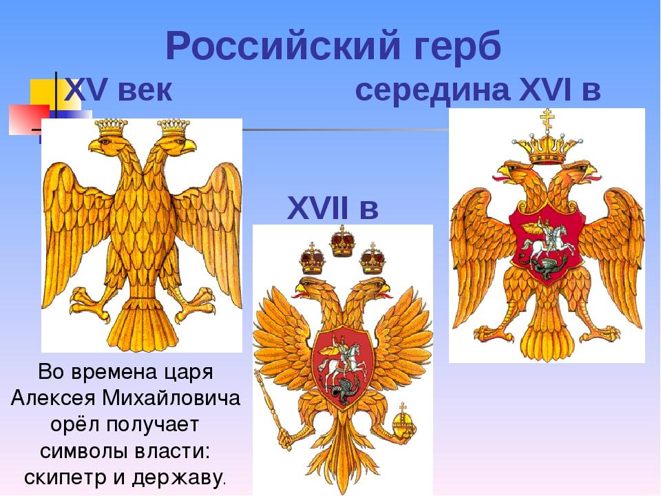 Российский герб XV век середина XVI в XVII в Во времена царя Алексея Михайлов...
