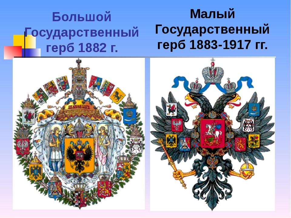Большой Государственный герб 1882 г. Малый Государственный герб 1883-1917 гг.