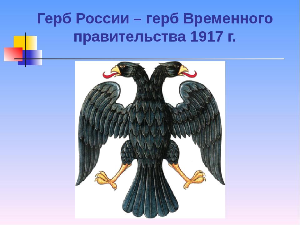 Герб России – герб Временного правительства 1917 г.