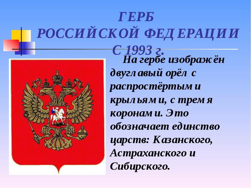 ГЕРБ РОССИЙСКОЙ ФЕДЕРАЦИИ С 1993 г. На гербе изображён двуглавый орёл с расп...