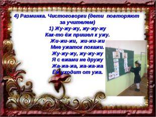 4) Разминка. Чистоговорки (дети повторяют за учителем) 1) Жу-жу-жу, жу-жу-жу