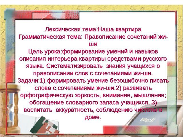 Лексическая тема:Наша квартира Грамматическая тема: Правописание сочетаний жи...