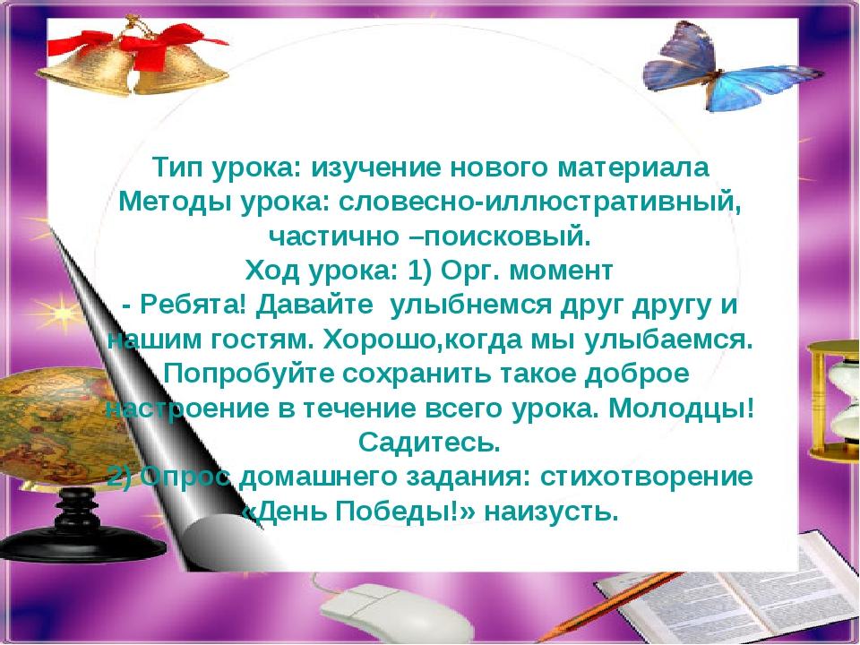 Тип урока: изучение нового материала Методы урока: словесно-иллюстративный, ч...