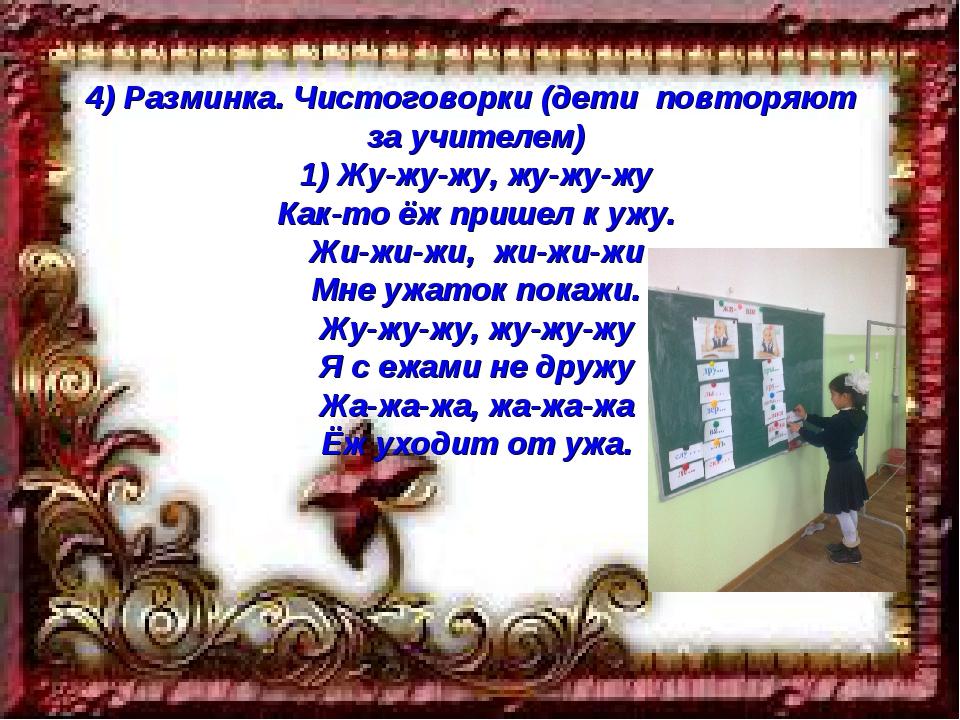 4) Разминка. Чистоговорки (дети повторяют за учителем) 1) Жу-жу-жу, жу-жу-жу...