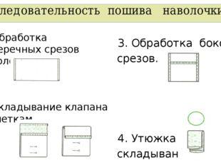 Последовательность пошива наволочки 1. Обработка поперечных срезов наволочки