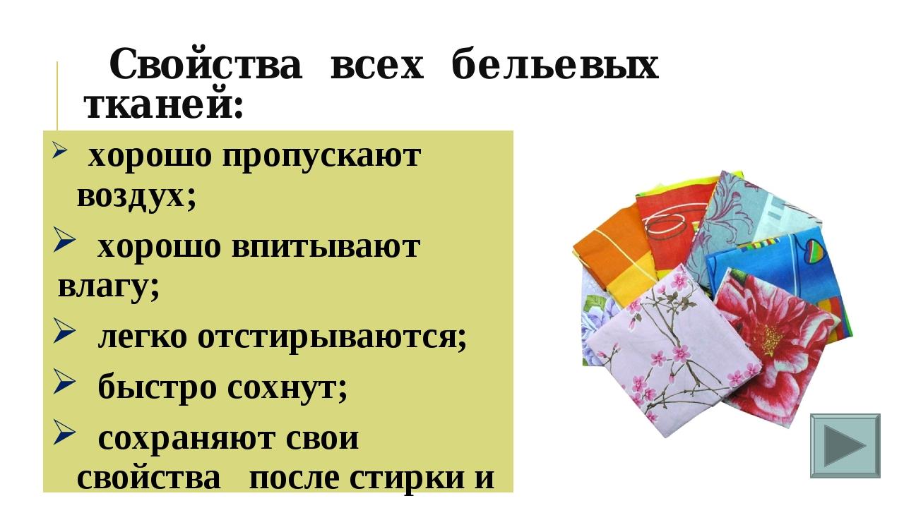 Свойства всех бельевых тканей: хорошо пропускают воздух; хорошо впитывают вл...