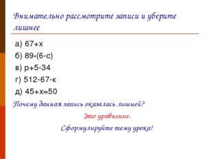 Внимательно рассмотрите записи и уберите лишнее а) 67+х б) 89•(6-с) в) р+5-34