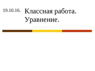 19.10.16. Классная работа. Уравнение.
