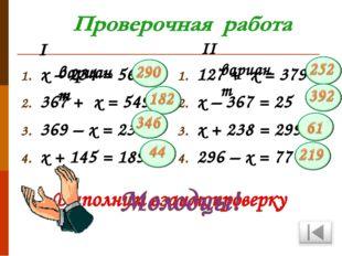 x – 234 = 56 367 + x = 549 369 – x = 23 x + 145 = 189 127 + x = 379 x – 367 =
