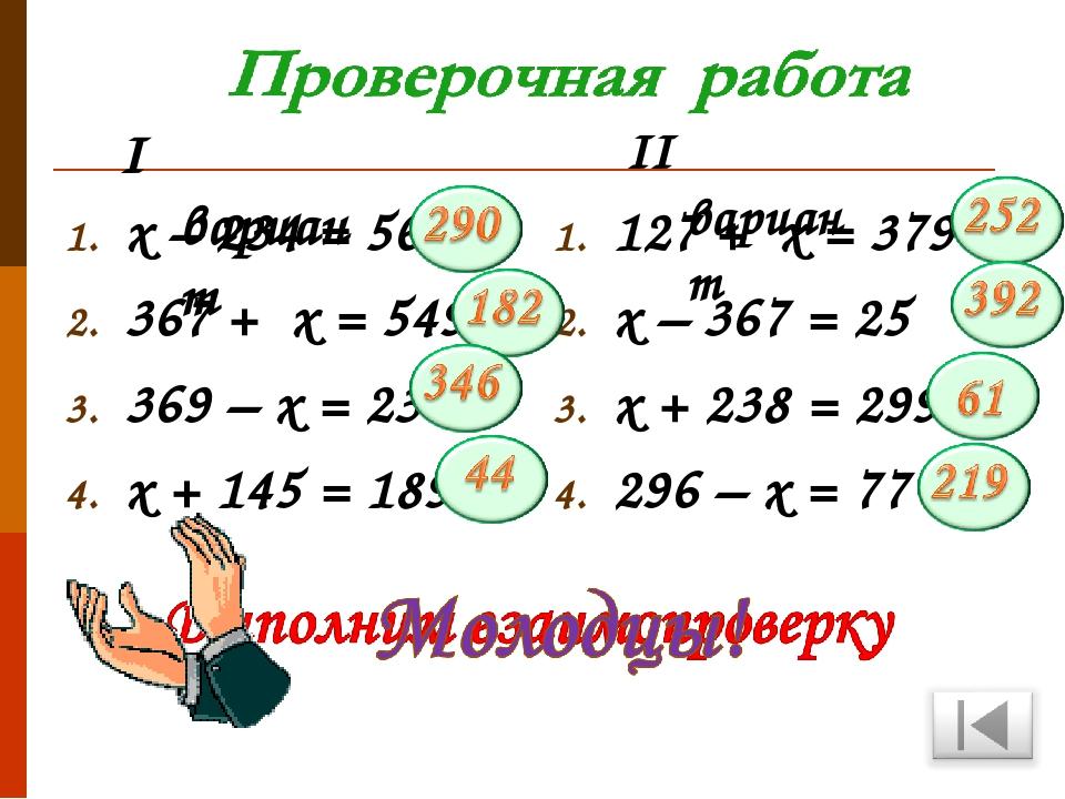 x – 234 = 56 367 + x = 549 369 – x = 23 x + 145 = 189 127 + x = 379 x – 367 =...