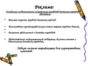 Реклама: Основными особенностями электронных переводов денежных переводов явл