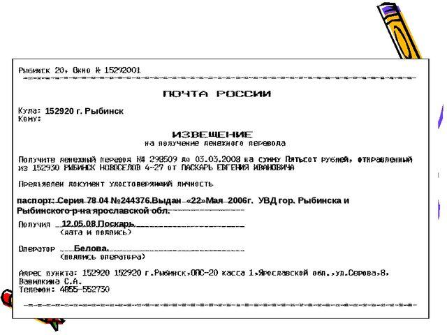 Извещение. 152920 г. Рыбинск паспорт: Серия 78 04 №244376.Выдан «22»Мая 2006г...