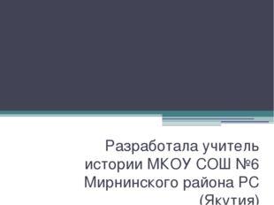 Братья Шуваловы  Разработала учитель истории МКОУ СОШ №6 Мирнинского р