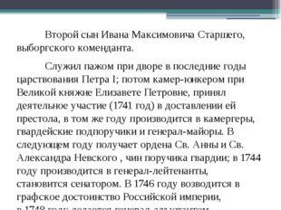 Второй сынИвана Максимовича Старшего, выборгского коменданта. Служилпаж