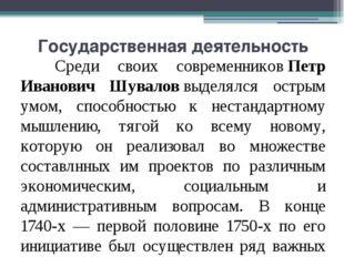 Государственная деятельность Среди своих современниковПетр Иванович Шувал