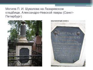 Могила П.И.Шувалова на Лазаревском кладбище,Александро-Невской лавры(Санк