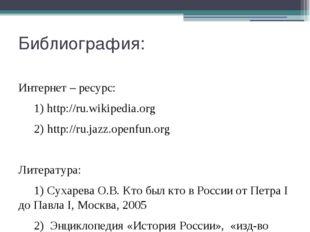 Библиография: Интернет – ресурс: 1) http://ru.wikipedia.org 2) http://ru.ja