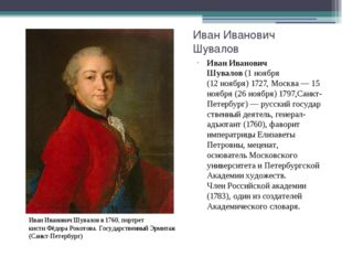 Иван Иванович Шувалов Иван Иванович Шувалов(1ноября (12ноября)1727,Москв