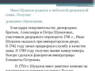 Иван Шувалов родился в небогатой дворянской семье. Получил домашнее образова