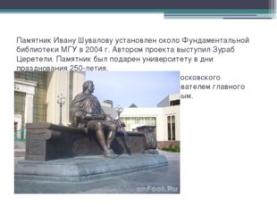 Памятник Ивану Шувалову установлен около Фундаментальной библиотеки МГУ в 200