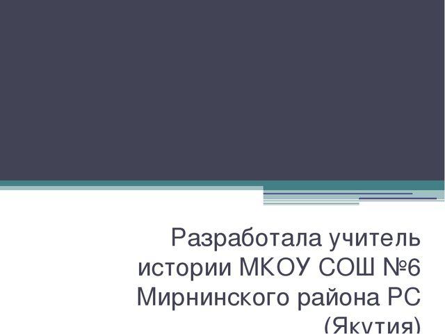 Братья Шуваловы  Разработала учитель истории МКОУ СОШ №6 Мирнинского р...