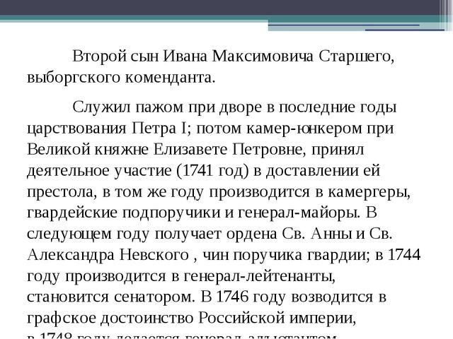 Второй сынИвана Максимовича Старшего, выборгского коменданта. Служилпаж...