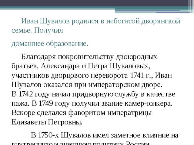 Иван Шувалов родился в небогатой дворянской семье. Получил домашнее образова...